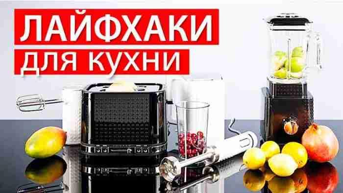 15 лайфхаков для кухни