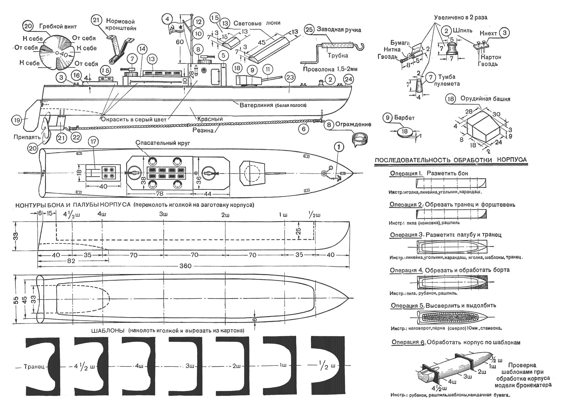 Деревянный корабль своими руками чертежи