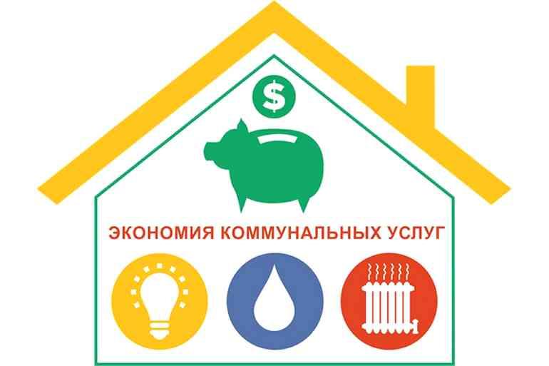 Как сэкономить на коммунальных услугах