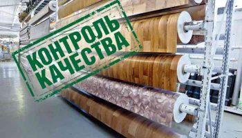 Как проверить качество линолеума перед покупкой