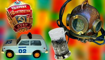 Старые вещи из СССР, которые сейчас считаются современным искусством