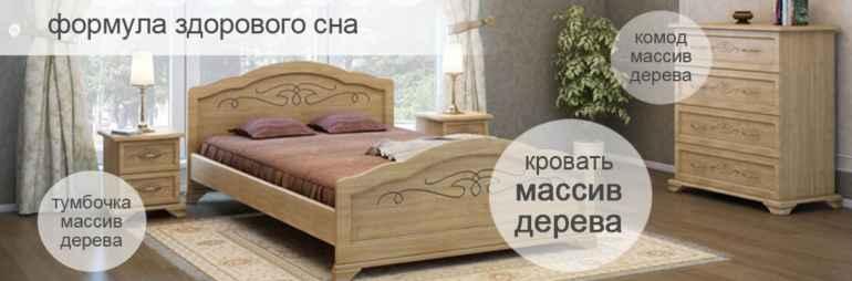 Мебель из древесного массива - где выбрать?