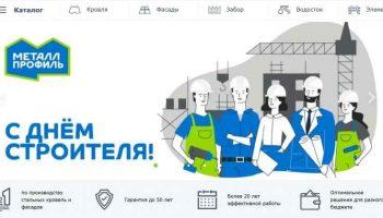 Металл Профиль в Бишкеке приглашает к сотрудничеству.