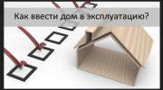 Ввод построенного дома в эксплуатацию – все тонкости и нюансы